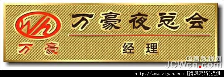 CorelDRAW绘制真切铜质工号牌[多图]