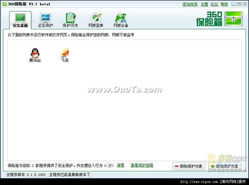 360保险箱 官方版 v5.2.0.1030 安装版