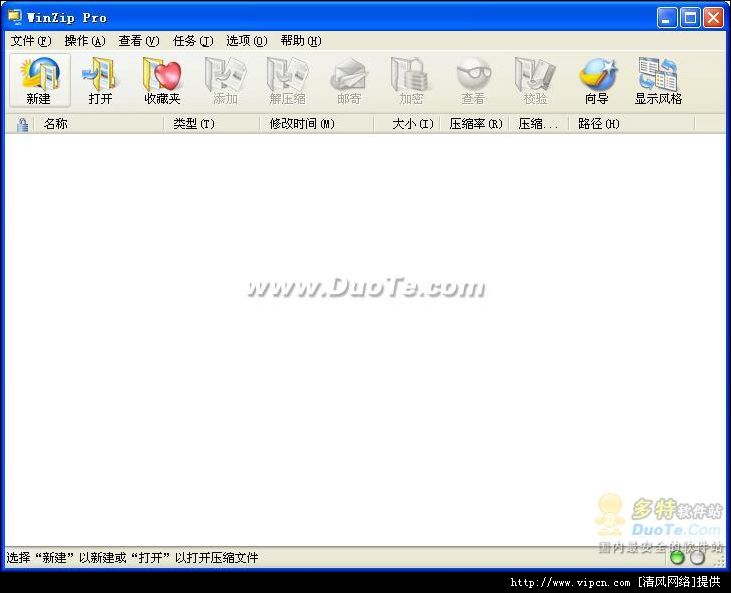 AndroZip File Manager Pro 解压缩专家 v2.0