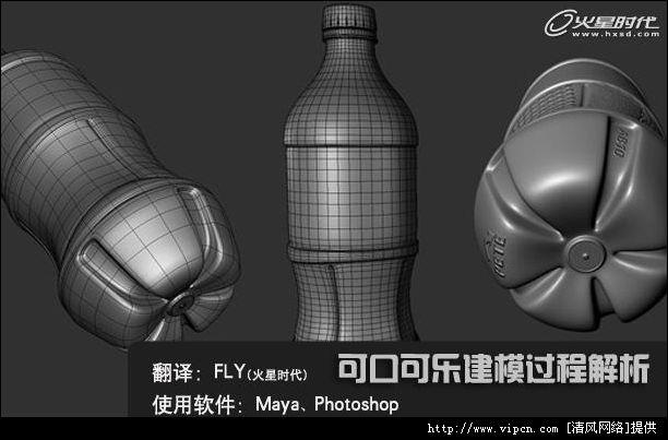 Maya绘制可口可乐瓶流程剖析[多图]