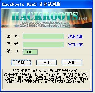 雪花DDOS攻击器 体验版