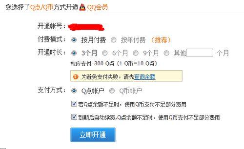 阿里通怎么充值_腾讯超级会员开通软件(超级qq会员开通器)官方版下载 | 腾讯超级 ...