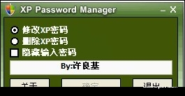 本机系统密码查看器 v2.8绿色免费版