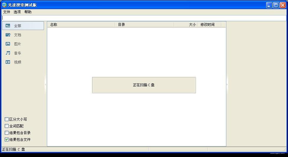 盛大光速搜索(桌面快速搜索工具)  V1.0.1.260 绿色免费版