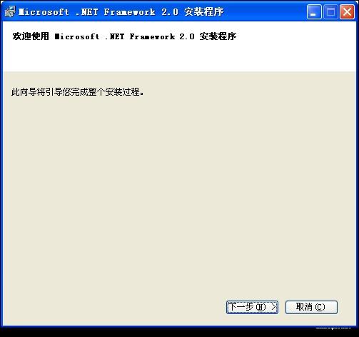 .NET Framework 2.0  安装版