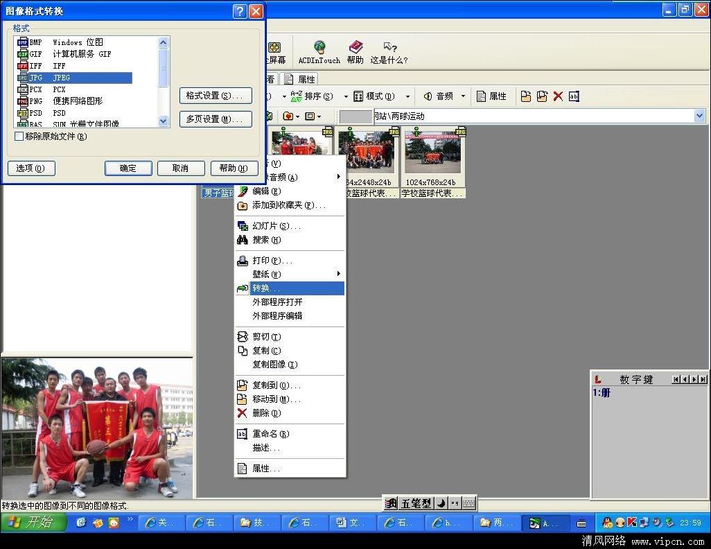 照片/图片处理软件  1.8 官方版