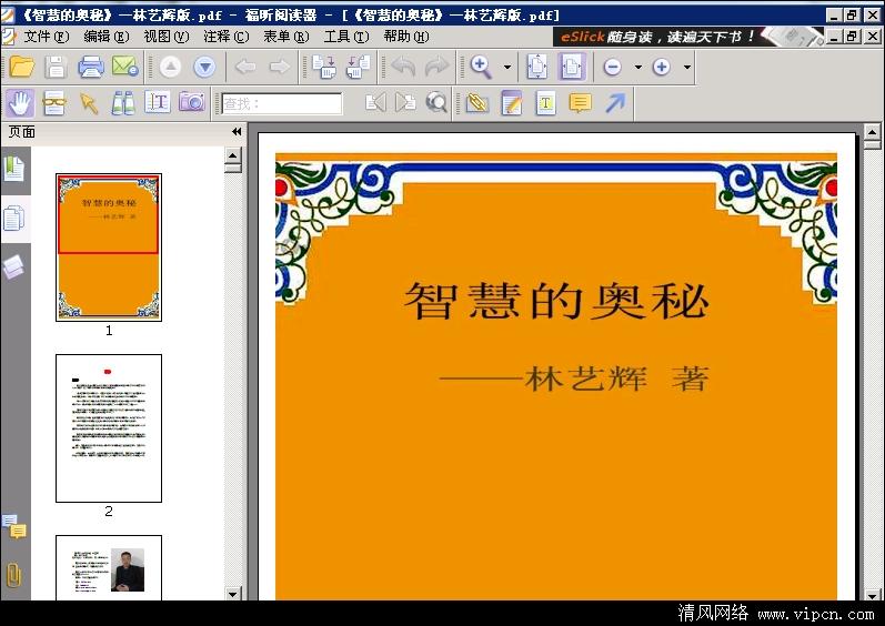 《智慧的奥秘》 高清晰PDF扫描版