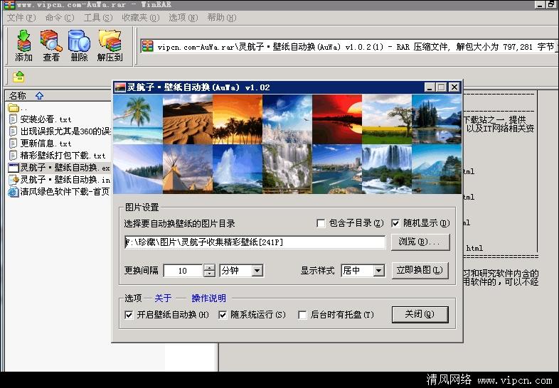 灵航子壁纸自动换(桌面背景定时自动切换) 绿色版 V1.03