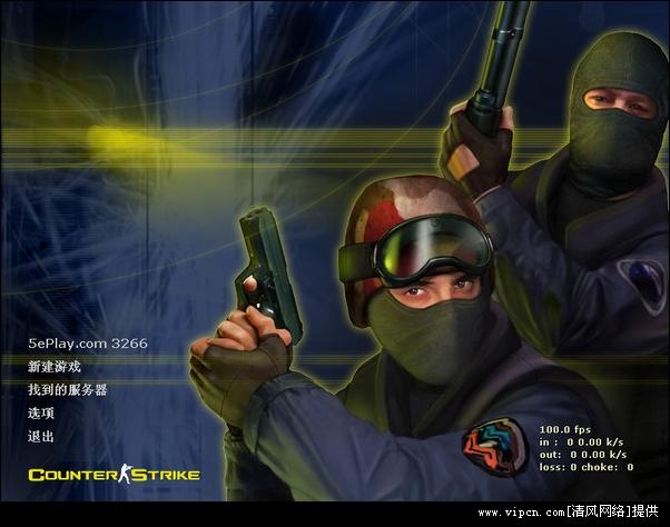 反恐精英CS1.65ePlay版 绿色版