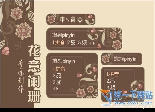 花意阑珊(搜狗拼音输入法皮肤) 安装版
