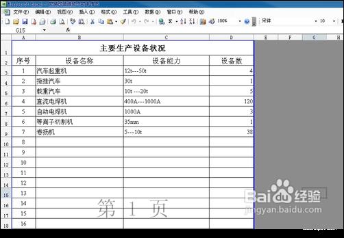 怎么使excel表只显示一部分分页内容?[多图]