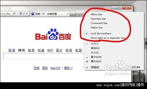 WIN7系统IE浏览器英文字体如何更改成中文字体[多图]