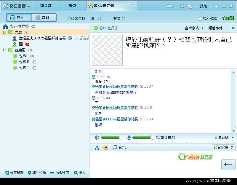 RC语音raidcall官网 6.3.2 官方安装版