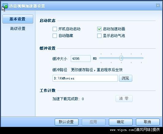 迅雷看看加速器(视频加速软件) V1.2.0.25 绿色版