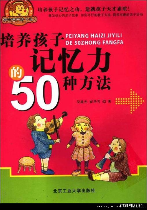 《培养孩子记忆力的50种方法》 扫描版[PDF]