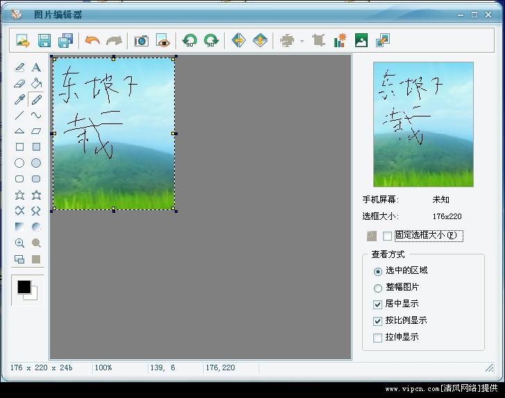 傻瓜式制作手机桌面壁纸小工具(PicEditor) 中文绿色版