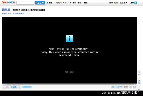 Unblock Youku破解优酷土豆限制官方Unblock Youku破解优酷土豆限制官方 绿色版