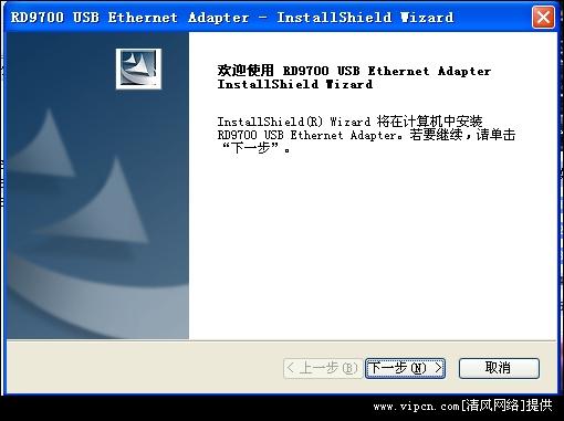 rd9700 USB网卡驱动官方版(支持64位WIN7) 绿色版