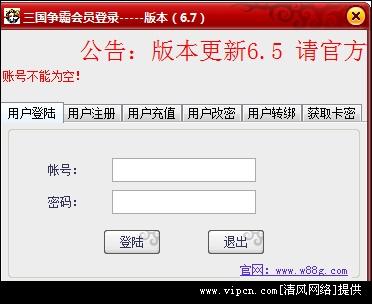 尖峰帝王三国辅助最新版 v6.7 绿色版