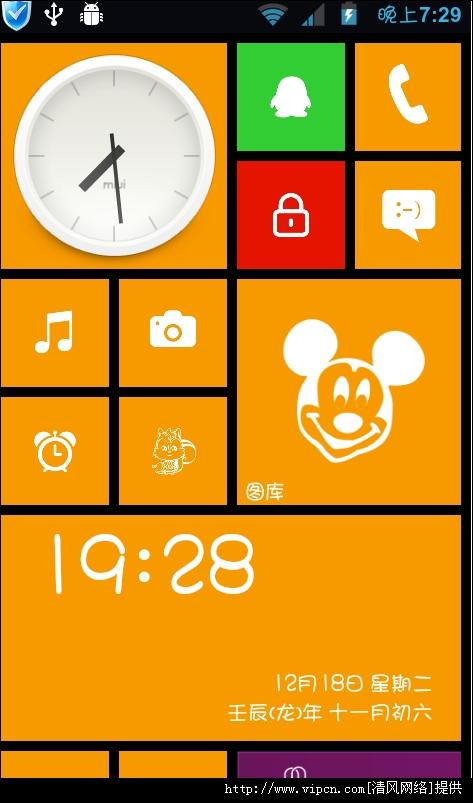 很给力的Windows Phone 8桌面 安卓版 v1.2.0