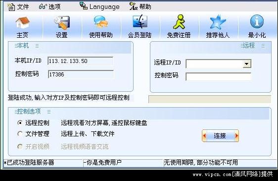 网络人远程控制软件办公版(Netman) V7.224
