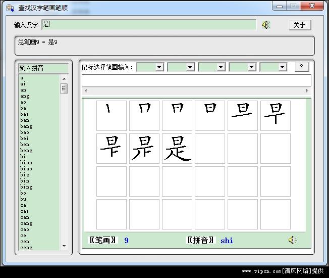 阿英查找汉字笔画笔顺下载 阿英查找汉字笔画笔顺 2012.5 清风电脑软