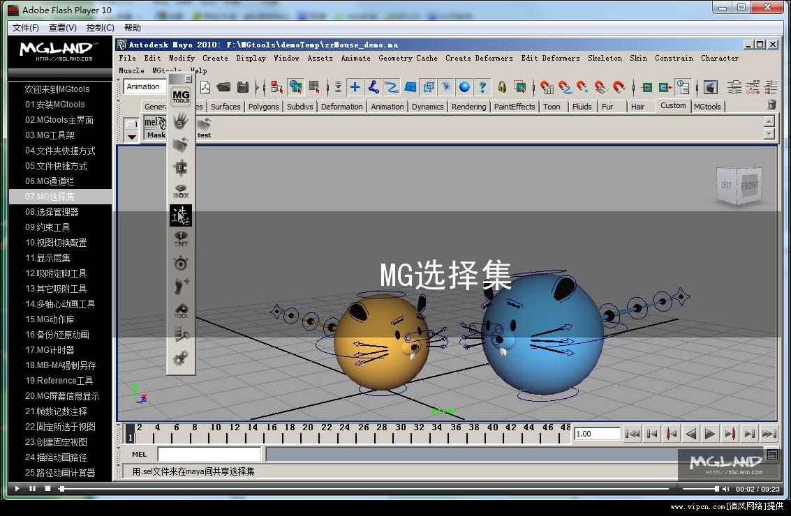 Maya动画师的免费工具包(MGtools及教程)