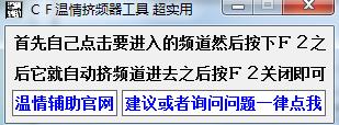 超实用cf温情挤频器 绿色免费版 V1.2.7