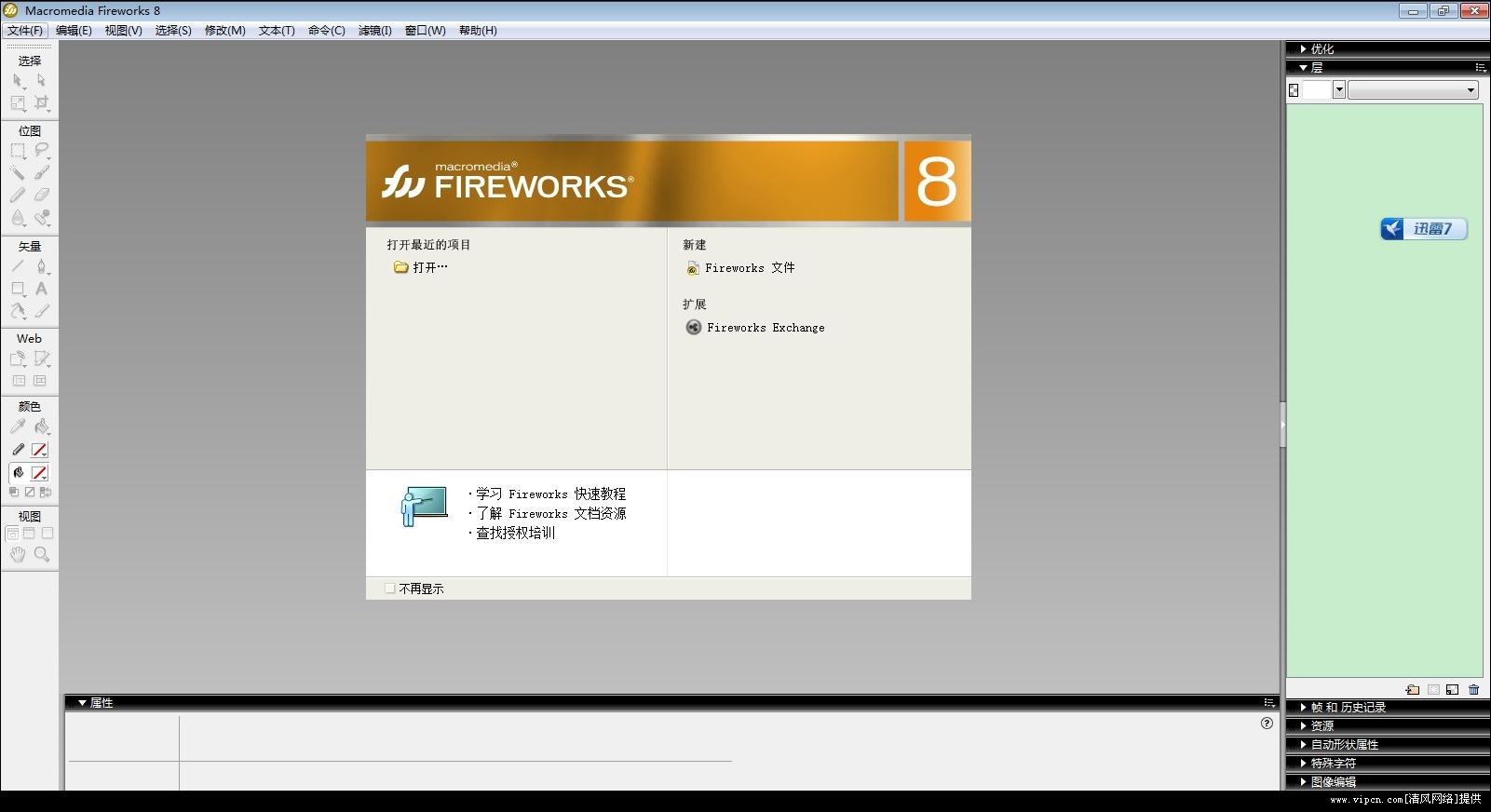 fireworks8简体中文版 中文版