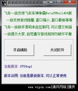 飞车一族辅助最新版 V1.0.0.0 绿色版