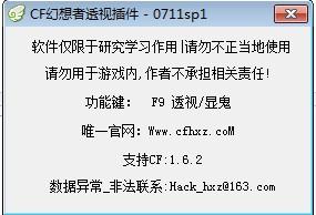 CF幻想者透视插件官网(爆头准星/改打字色/重刀秒杀/开启蹲地) v0712最新版
