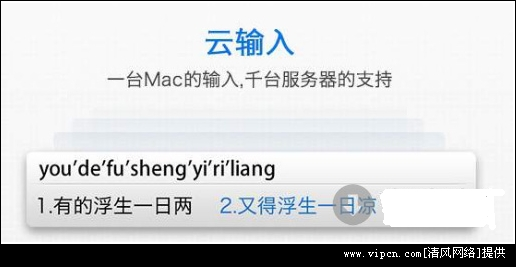 百度输入法 Mac (适用于苹果电脑系统的输入法) V1.0.0.13beta官方版