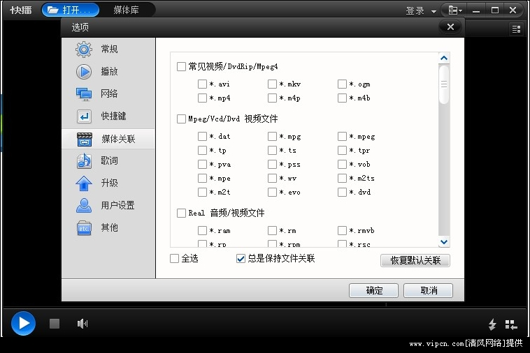 快播(QvodPlayer)去广告精简版图4:媒体文件关联,常见视频DVDRIP/MPEG4,MP3G/VCD/DVD视频文件,REAL音频视频文件。