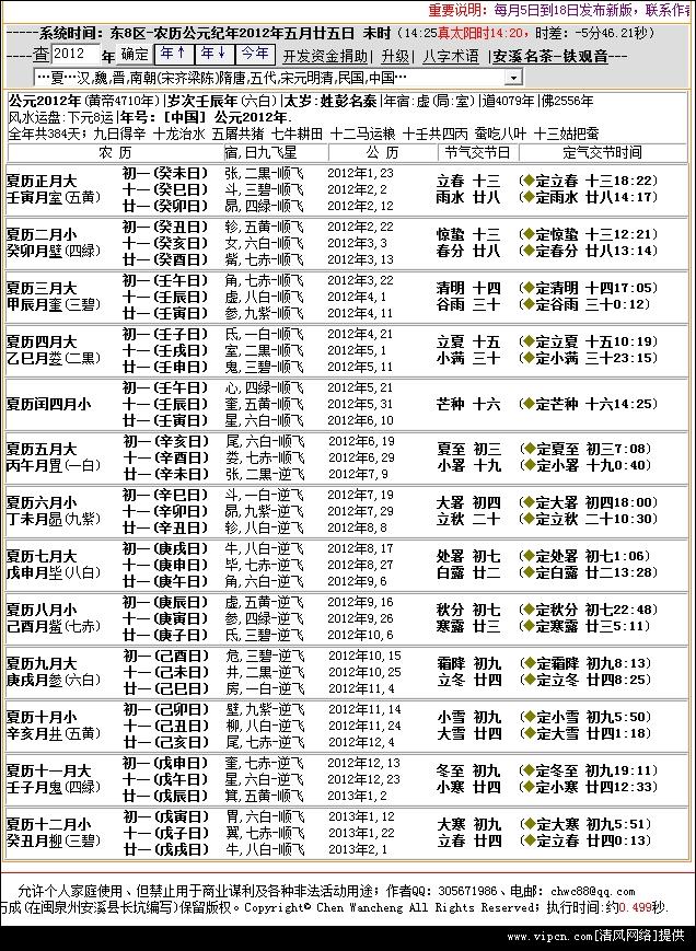 福星万年历农历黄道吉日查询工具(附带黄历或八字知识电子书 ) V2.40绿色简体中文免费版