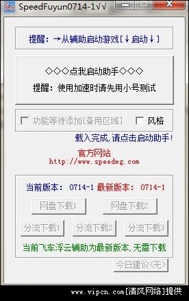QQ飞车浮云助手最新版 V1025-1 给力版