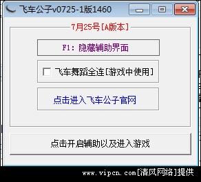 QQ飞车公子变态加速辅助官网 (无限喷/道具免疫/秒杀剧情) V0724 绿色最新版
