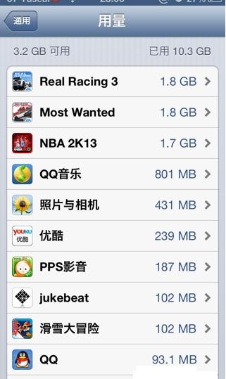iPhone5 内存不够用怎么办[图]
