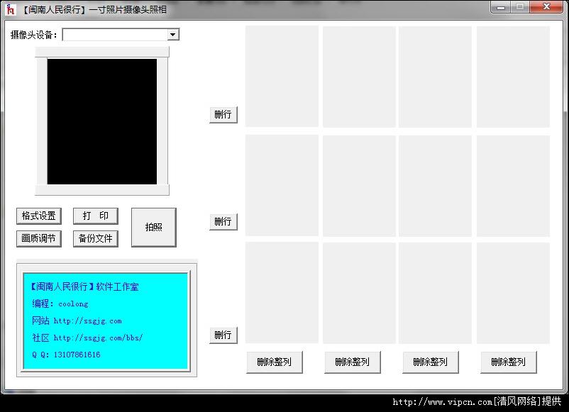 一寸照片摄像头照相官方版 v1.0绿色版