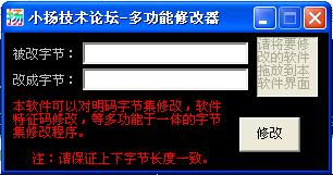 小扬技术论坛多功能修改器(软件特征码修改器)官方版 V1.01 绿色版