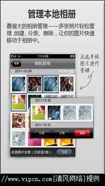 POCO365  手机图片管理软件 v1.14 官方安装版
