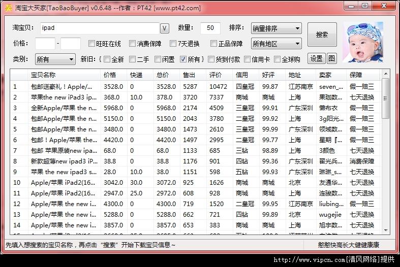 淘宝大买家官方版 V0.6.48 绿色免费版