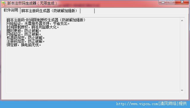 按键精灵脚本注册码生成器(无限生成)官方版图1:软件界面1