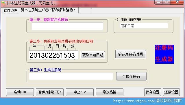 按键精灵脚本注册码生成器(无限生成)官方版 V1.00 防破解加强版