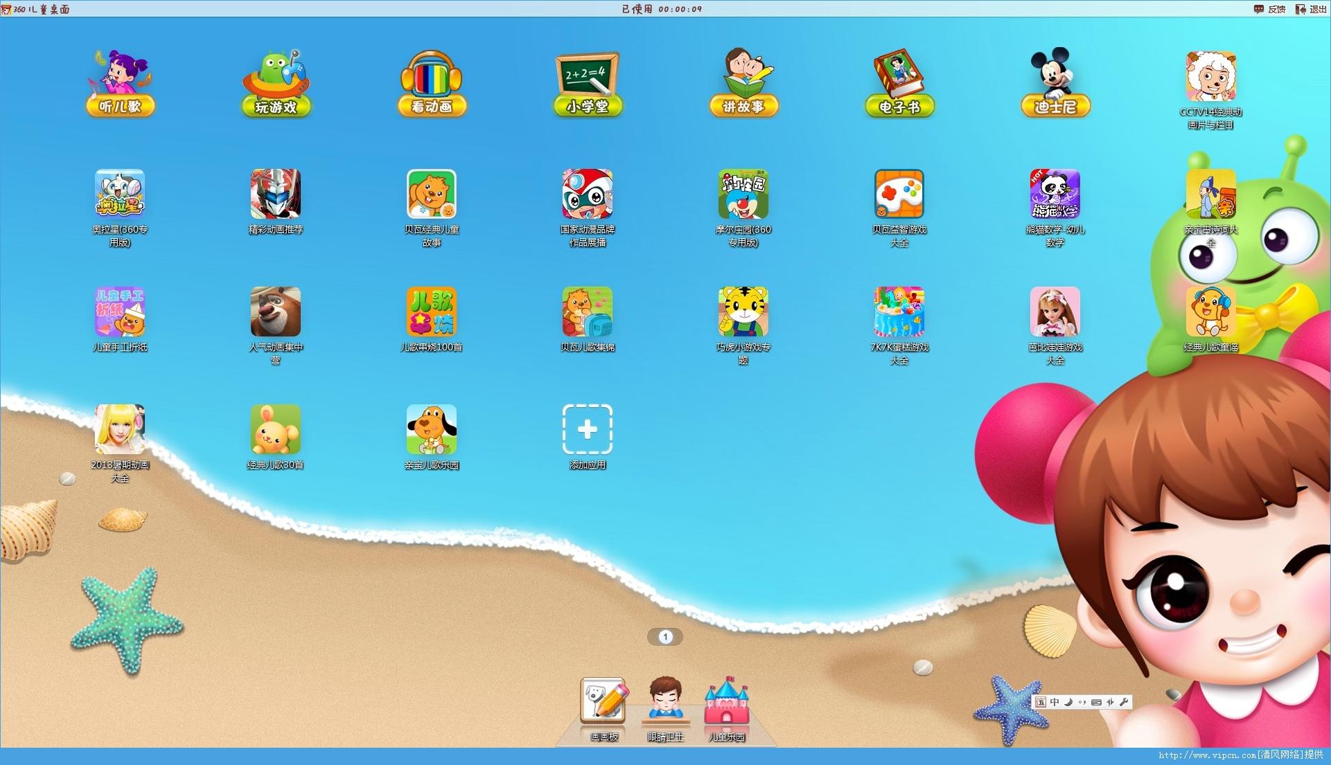 360儿童桌面 官方最新版 v3.1.0.1030 安装版