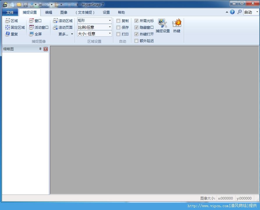 HyperSnap7(专业截图工具) 官方中文版 v7.28.05 安装版