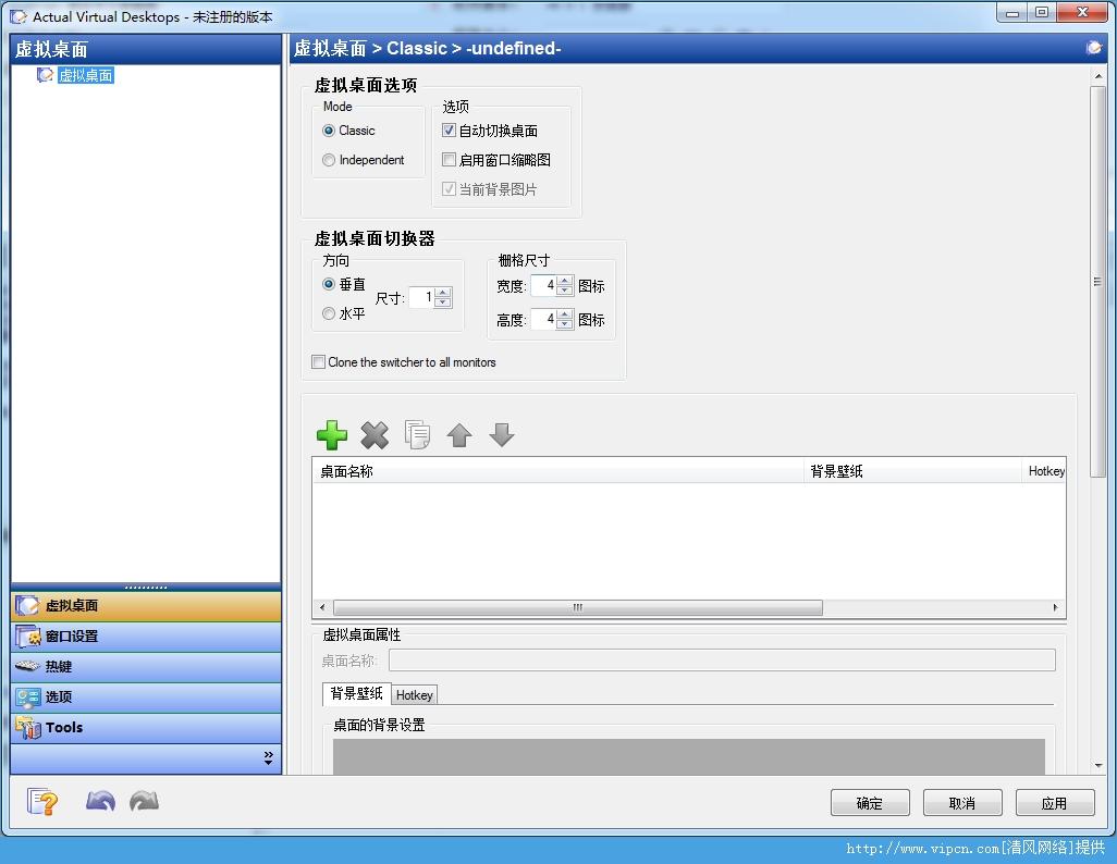 虚拟桌面Actual Virtual Desktops 简体中文破解版 v8.0.1 安装版