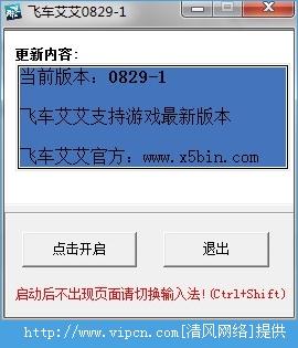 QQ飞车艾艾辅助官网版 v1103 多功能版