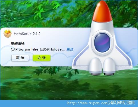 火凤炫酷安装程序制作 hofosetup 官方版图1:软件安装