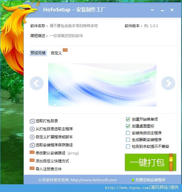 火凤炫酷安装程序制作 hofosetup 官方版图2:主界面