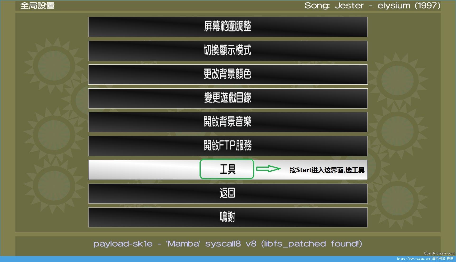 支持内外置ISO(外置NTFS)游戏  Iris Manager 使用教程[多图]